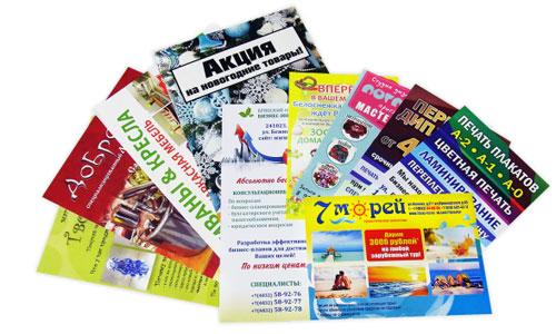 Изготовление рекламных листовок