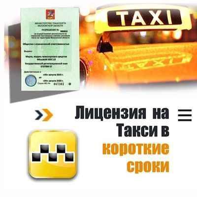 Срочная лицензия такси