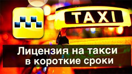 Как получить лицензию на такси?