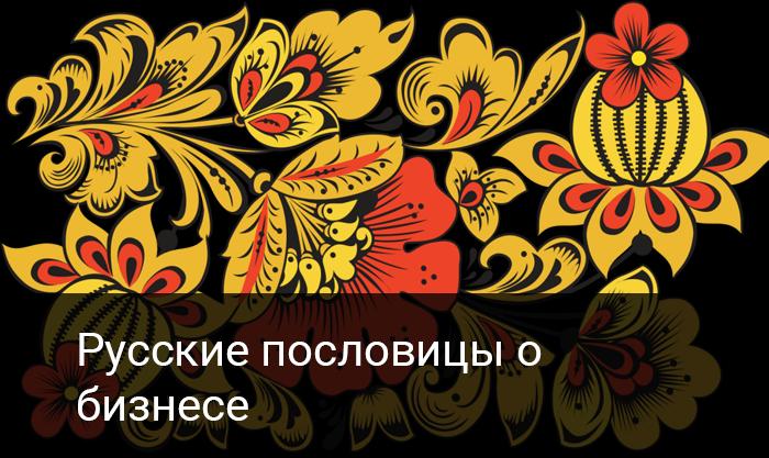 Русские пословицы о бизнесе