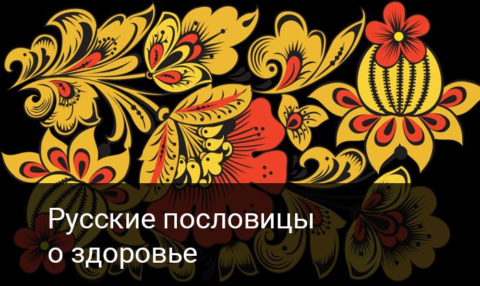 Русские пословицы о здоровье