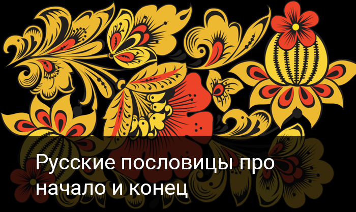 Русские пословицы про начало и конец