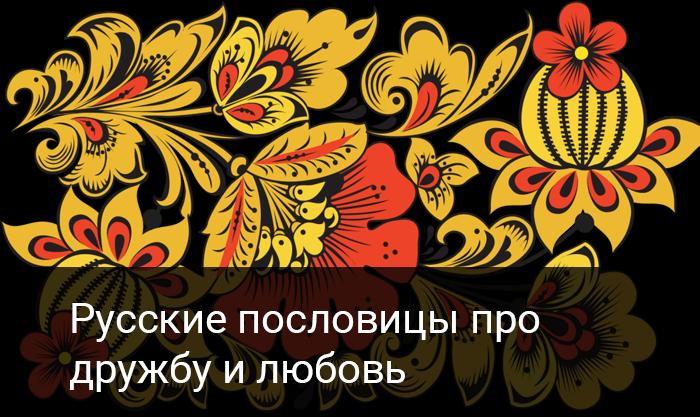 Русские пословицы про  дружбу и любовь
