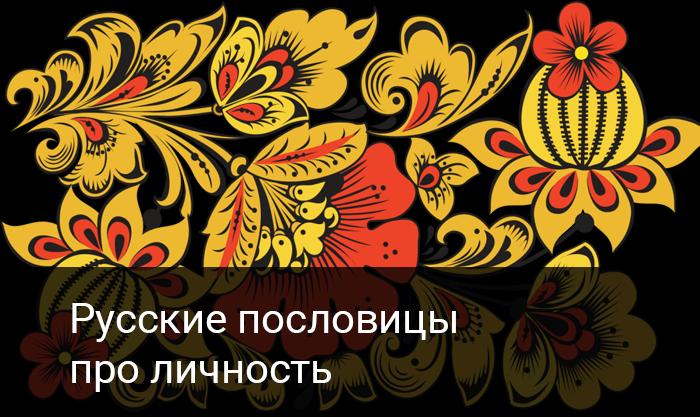 Русские пословицы про личность