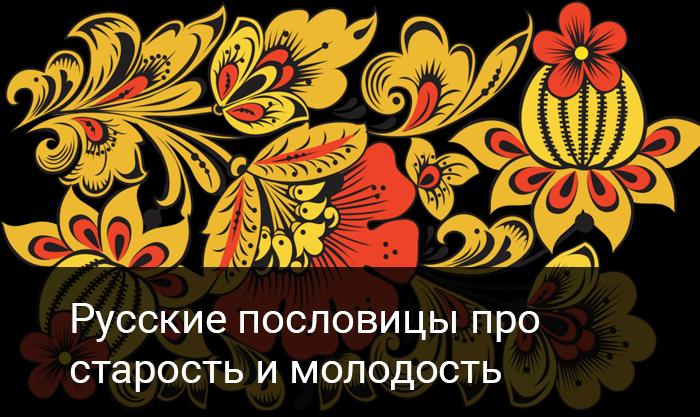 Русские пословицы про старость и молодость