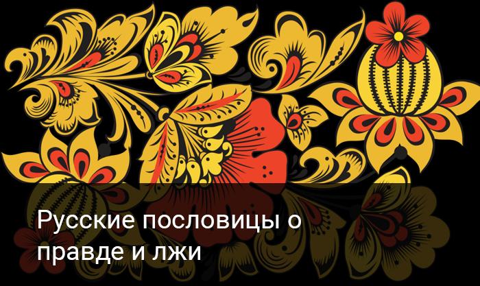 Русские пословицы о правде и лжи
