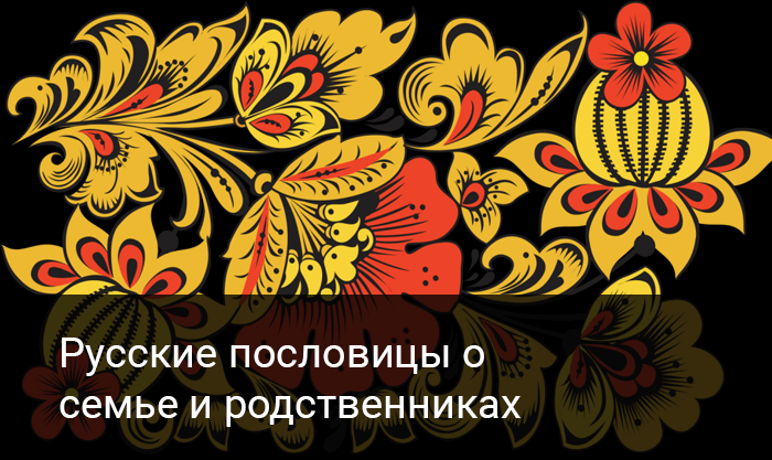 Русские пословицы о  семье и родственниках
