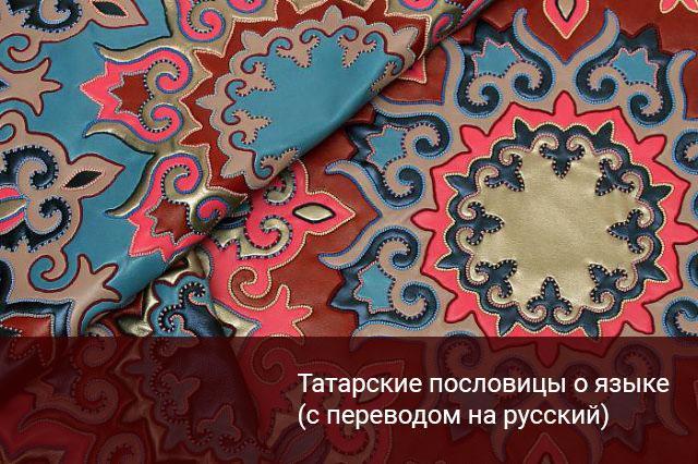 Татарские пословице о языке с перевод на русский язык