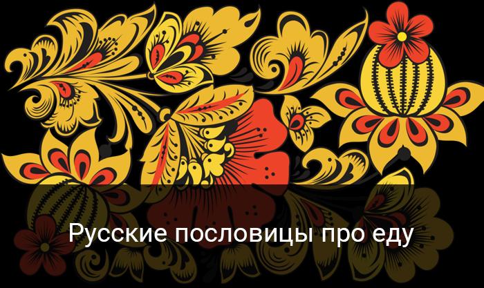 Русские пословицы про еду
