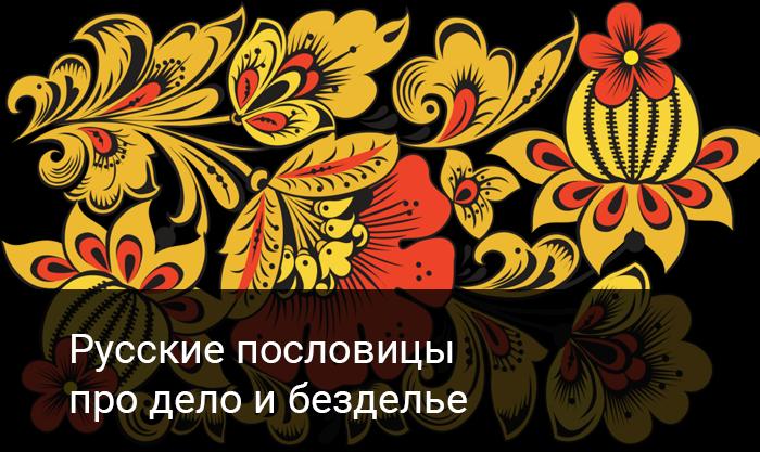Русские пословицы про дело и безделье