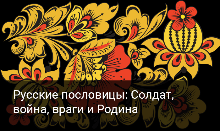 Русские пословицы: Солдат,  война, враги и Родина