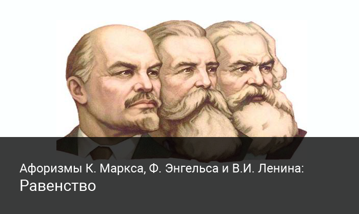 Афоризмы К. Маркса, Ф. Энгельса и В.И. Ленина на тему равенства