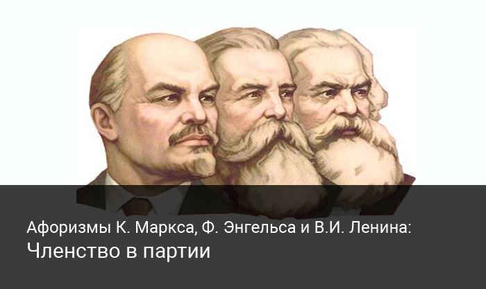 Афоризмы К. Маркса, Ф. Энгельса и В.И. Ленина на тему членства в партии