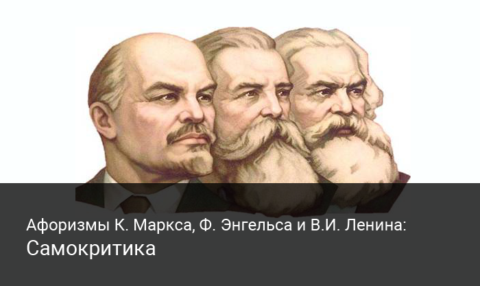 Афоризмы К. Маркса, Ф. Энгельса и В.И. Ленина на тему самокритики