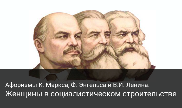 Афоризмы К. Маркса, Ф. Энгельса и В.И. Ленина на тему женщин в социалистическом строительстве