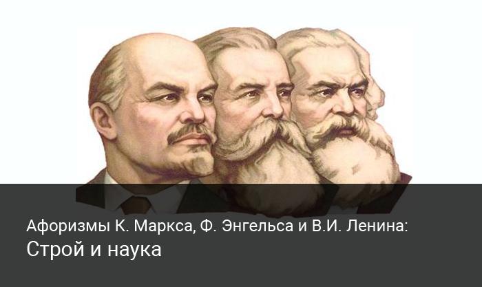 Афоризмы К. Маркса, Ф. Энгельса и В.И. Ленина на тему строя и науки