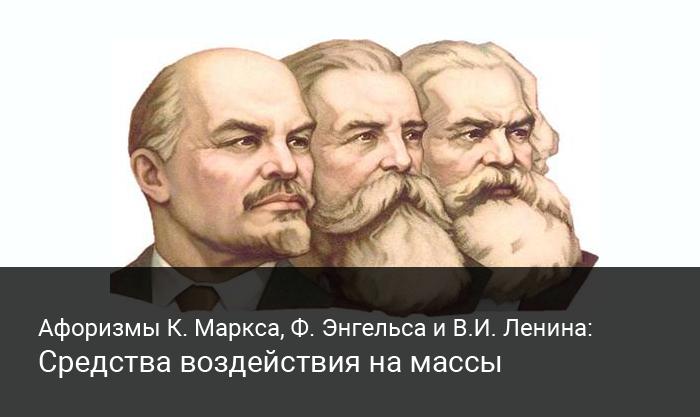 Афоризмы К. Маркса, Ф. Энгельса и В.И. Ленина на тему средств воздействия на массы