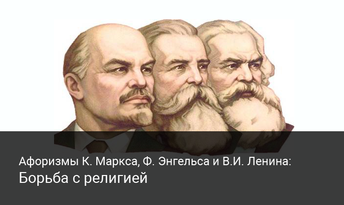 Афоризмы К. Маркса, Ф. Энгельса и В.И. Ленина на тему борьбы с религией