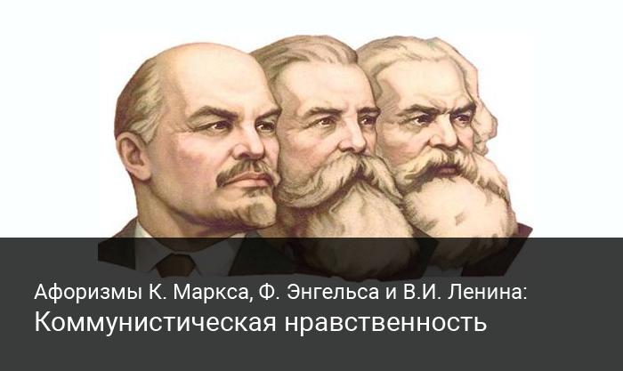 Афоризмы К. Маркса, Ф. Энгельса и В.И. Ленина на тему коммунистической нравственности