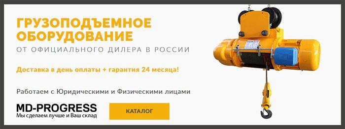 Купить грузоподъёмное оборудование в Москве