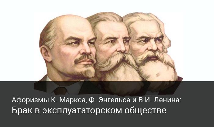 Афоризмы К. Маркса, Ф. Энгельса и В.И. Ленина на тему брака в эксплуататорском обществе