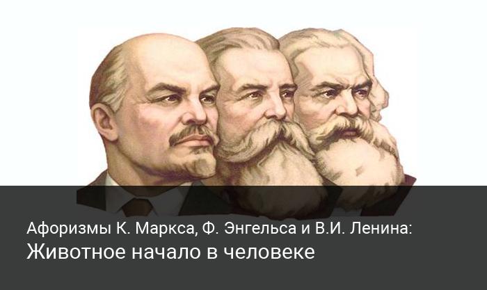 Афоризмы К. Маркса, Ф. Энгельса и В.И. Ленина на тему животного начала в человеке
