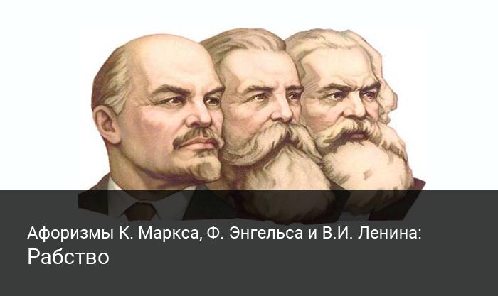 Афоризмы К. Маркса, Ф. Энгельса и В.И. Ленина на тему рабства
