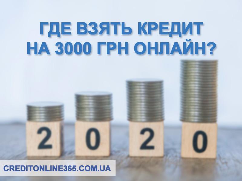 3000 грн взять в кредит можно ли получить страховку кредита