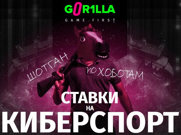 Горилла - ставки на киберспорт