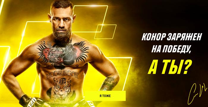 Ставки на UFC - pm.by