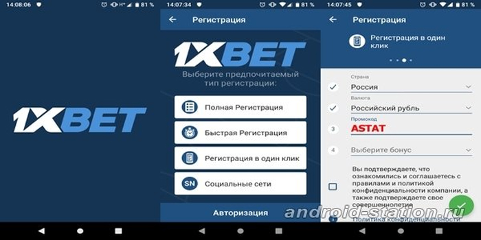 Как работать с приложением 1xbet на андроид?