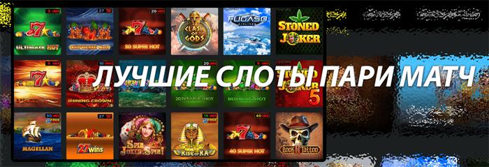 Обзор онлайн казино Пари Матч
