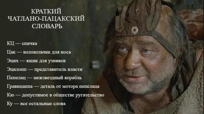 Краткий пацако-чатланский словарь