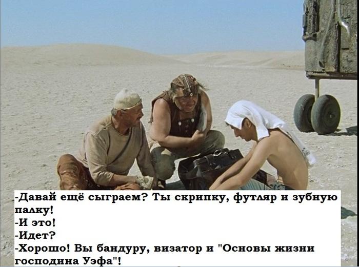 Кадры из «Кин-дза-дза» с цитатами