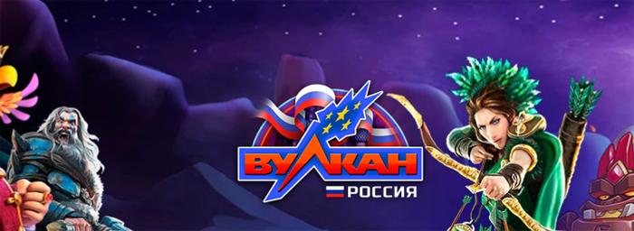 Вулкан Россия — играй и выигрывай!