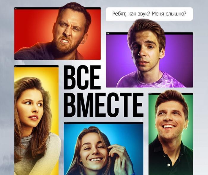 «Все вместе» - сериал режиссера Виктории Кравченко