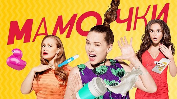 «Мамочки» - российский комедийный телесериал