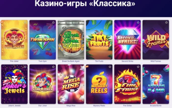 Классические онлайн игра на Вольта казино