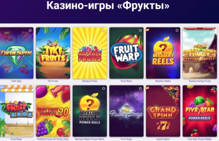 """Казино-игры """"Фрукты"""" на Volta казино"""